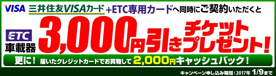 三井住友VISAカード ETC車載器割引キャンペーン