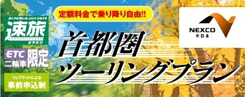 速旅(はやたび)【二輪車限定】 首都圏ツーリングプラン