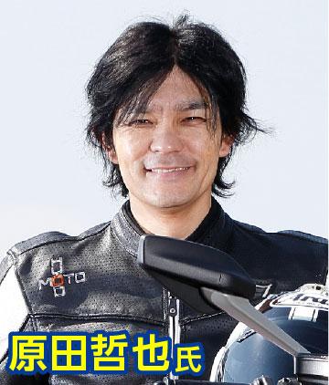 WGP1993年 世界チャンピオン 原田哲也氏