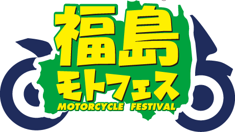 福島モトフェス