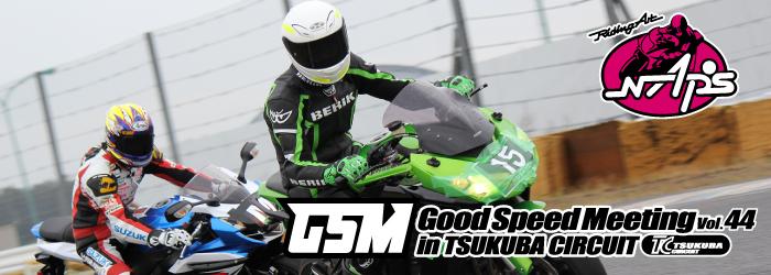 ナップスのサーキット走行会 GSM(グッドスピードミーティング) Vol.44レポート