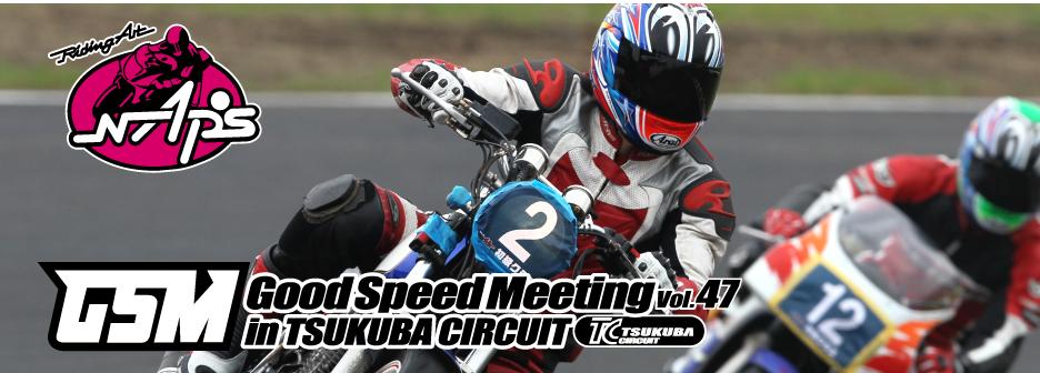 サーキット走行会 GSM(Good Speed Meeting)Vol.47レポート