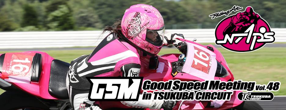 サーキット走行会GSM(Good Speed Meeting)Vol.48レポート