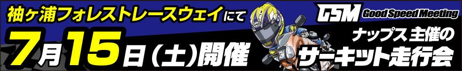 ナップスのサーキット走行会 袖ヶ浦で開催!