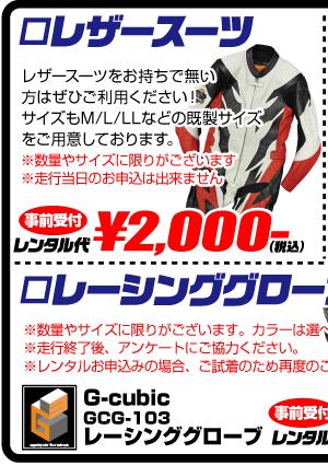 レザースーツ レンタル 2000円