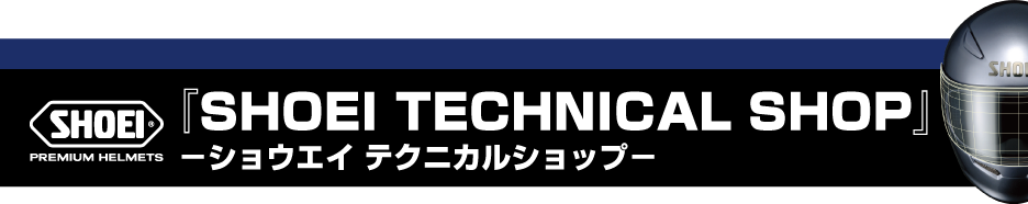 『SHOEI TECHNICAL SHOP』ショウエイ テクニカルショップ