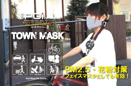 タウンマスク