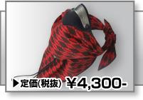 バンディットスカーフ Bandit Mask