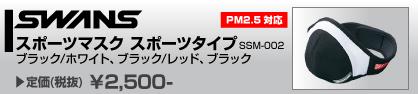 SWANS スポーツマスク スポーツタイプ SSM-002