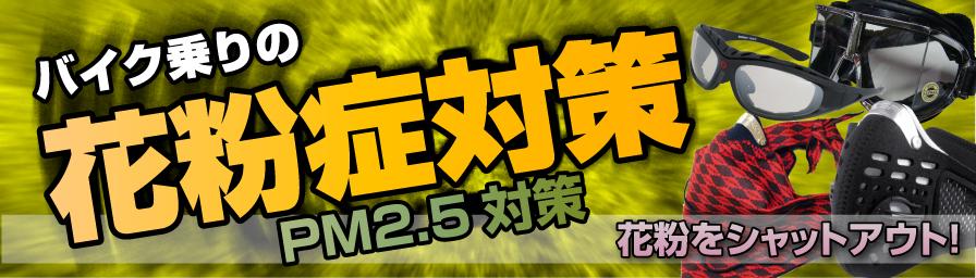「バイク乗りの花粉症対策・PM2.5対策」Anti-hay fever 花粉をシャットアウト!