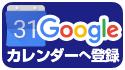 Googleカレンダーへ登録