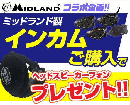 ミッドランド製インカムご購入で、ヘッドスピーカーフォンプレゼント!!