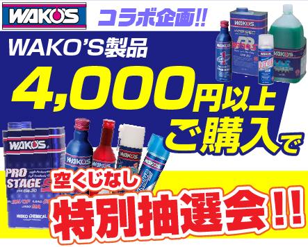 ワコーズ製品4000円以上ご購入で、空くじなしの抽選会に参加できます!!