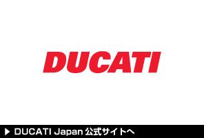ducati公式サイトへ
