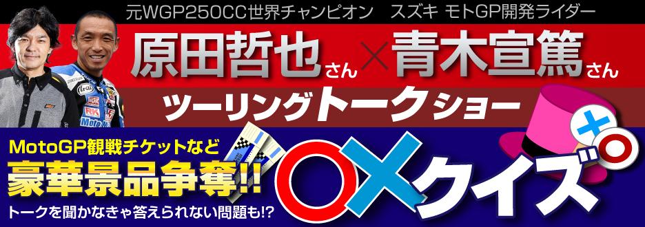 トークショー&○×クイズ