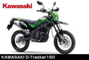 B-Renta試乗車両kawasaki D-Tracker150