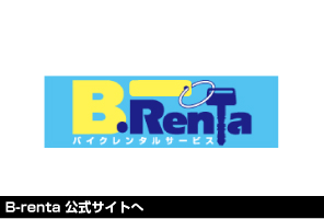 B-Renta公式サイトへ