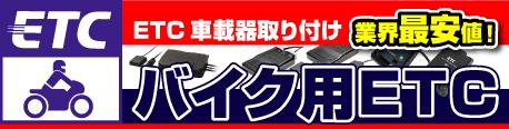 バイク用ETC特集ページ