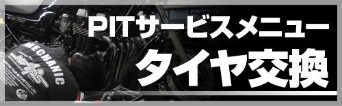 バイク タイヤ交換 工賃表
