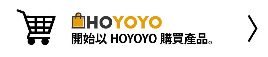 開始以HOYOYO購買產品。