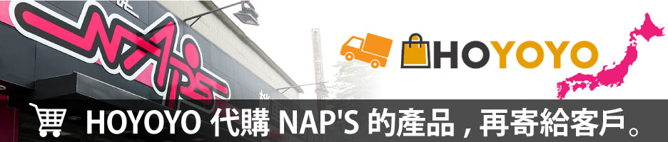 HOYOYO代購NAP'S的產品,再寄給客戶。
