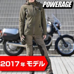 パワーエイジ 新作春夏モデル
