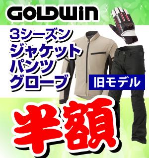 ゴールドウィン ジャケット・パンツ・グローブ