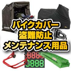 カバー・メンテナンス用品